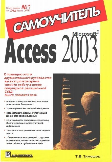 бесплатный самоучитель access: